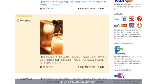 タビノコトバのクラウドファンディング解説10