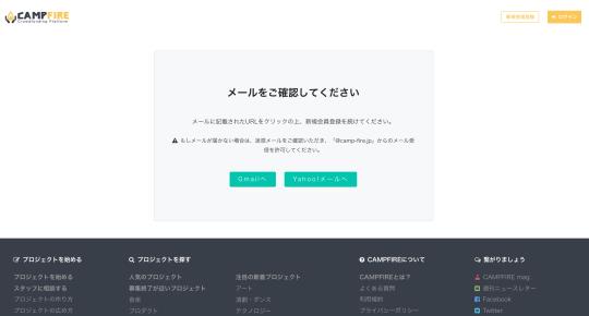 タビノコトバのクラウドファンディング解説5