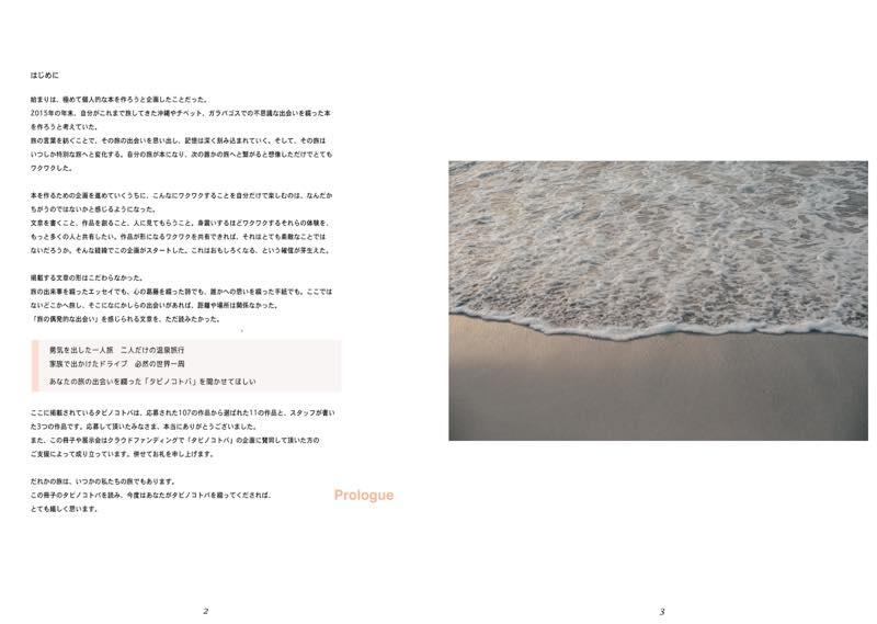 【作品を読んでみよう】第1回タビノコトバを読むには