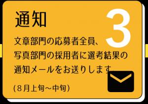 タビノコトバ応募者への通知