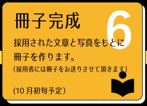 タビノコトバの冊子完成