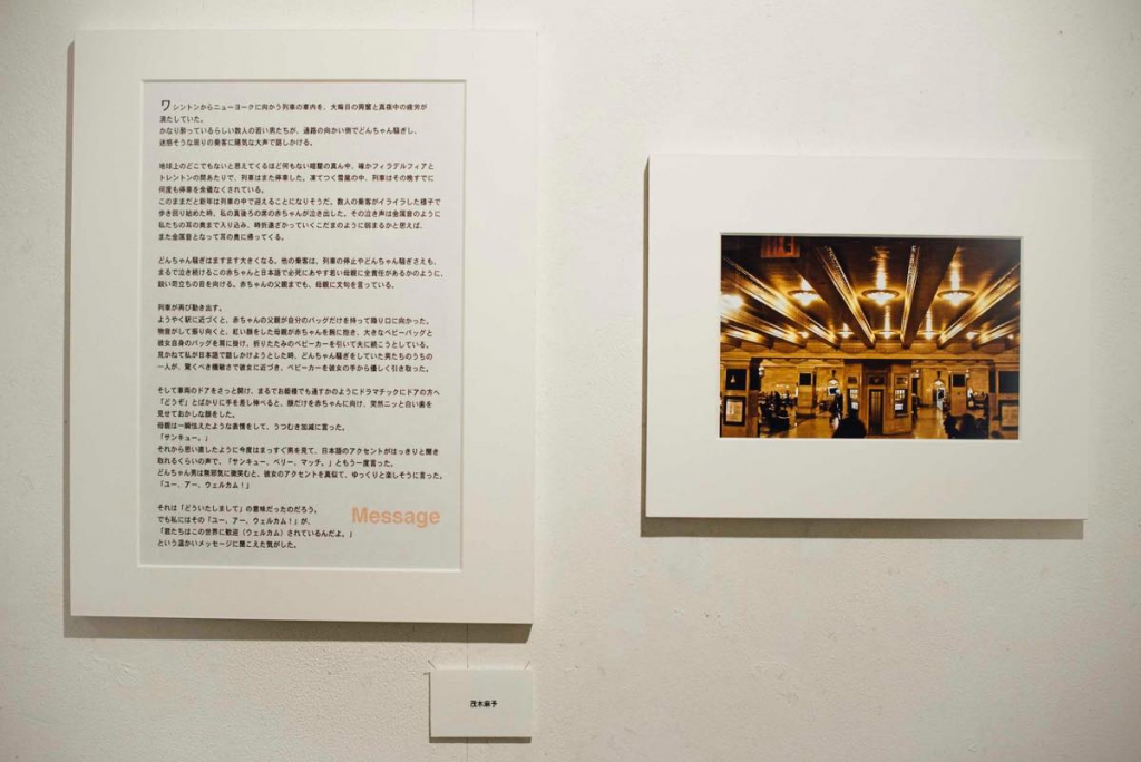 タビノコトバの作品Message