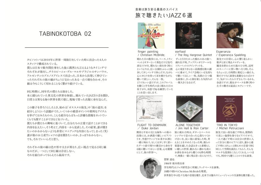 タビノコトバの限定冊子