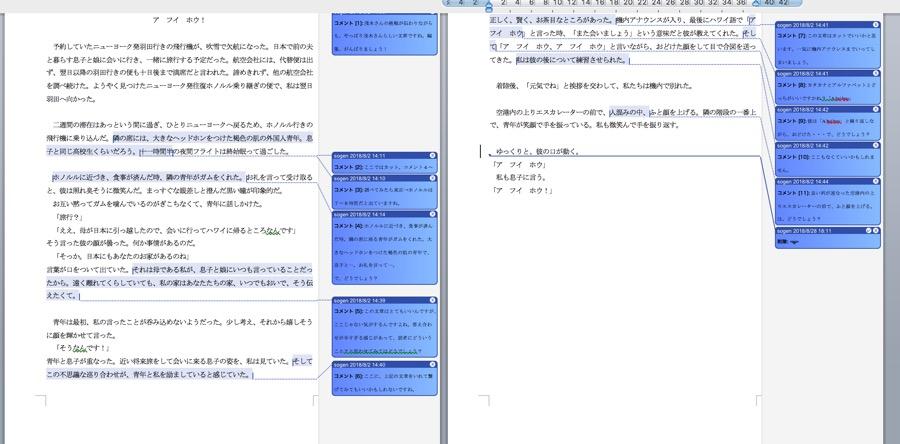 【校正作業】採用者とのやりとりを通して作品を完成させる