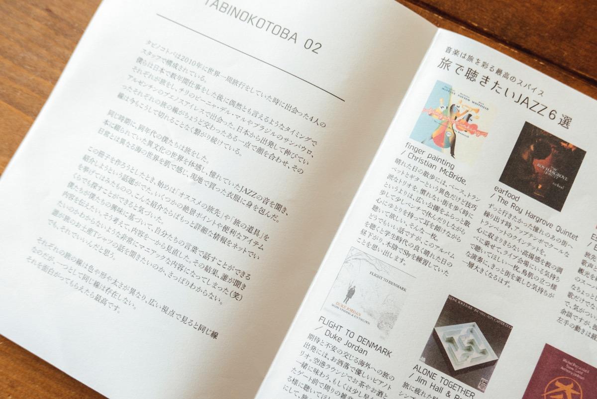 【超絶マニアック】タビノコトバの限定冊子を紹介