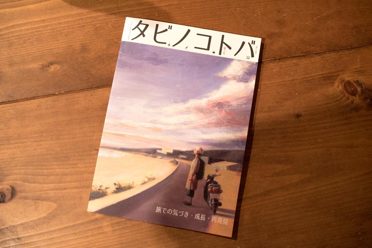 【タビノコトバvol.2が完成】披露会は10月19日から鎌倉の水平線ギャラリーで