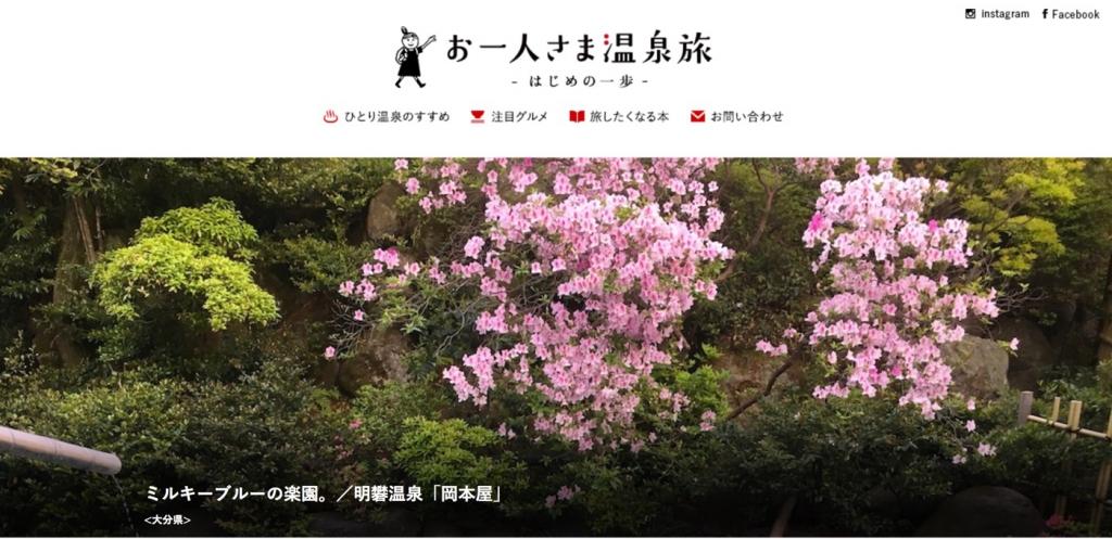 お一人さま温泉旅公式サイト