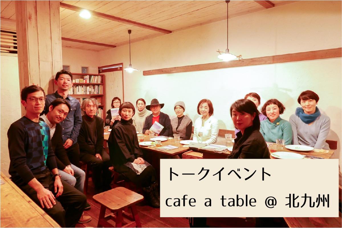 【トークイベントを行いました】cafe a table@北九州