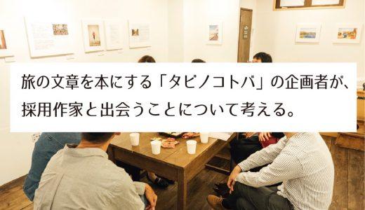 旅の文章を本にする「タビノコトバ」の企画者が、採用作家と出会うことについて考える