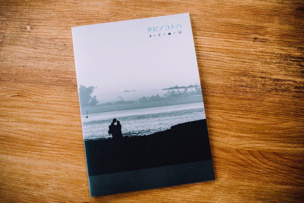 第1回タビノコトバの冊子
