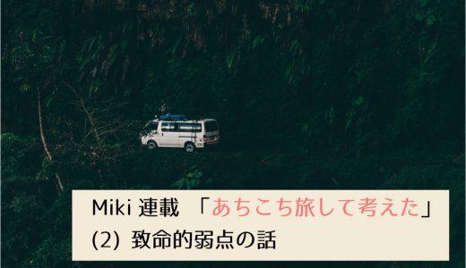 第2回採用作家Mikiの連載 「あちこち旅して考えた」(2)致命的弱点の話