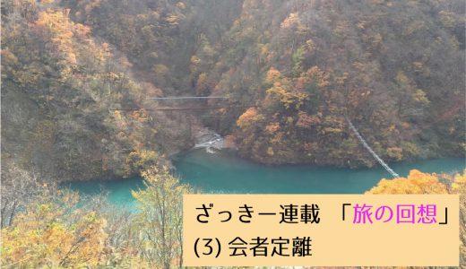 第2回採用作家ざっきーの連載 「旅の回想」(3) 会者定離