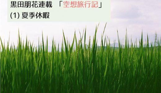 第2回採用作家黒田朋花の連載 「空想旅行記」(1) 夏季休暇