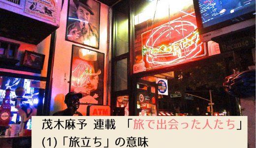第2回採用作家・茂木麻予の連載 「旅で出会った人たち」(3) 「旅立ち」の意味