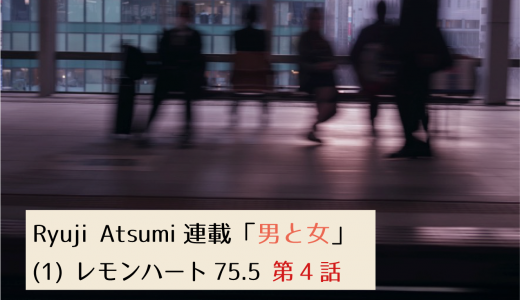 第2回採用作家Ryuji Atsmiの連載 「男と女」レモンハート75.5 第4話