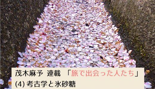 第2回採用作家・茂木麻予の連載 「旅で出会った人たち」(4) 考古学と氷砂糖