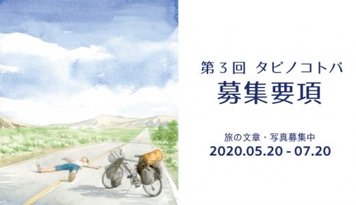 【第3回タビノコトバ募集要項】旅の文章・写真を本にまとめて展示会を開催