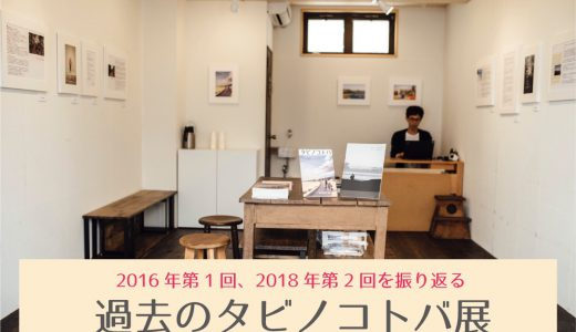 【展示の様子】過去のタビノコトバ展の様子を写真で振り返ります