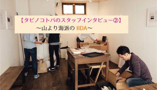 タビノコトバのスタッフインタビュー②〜山より海派のIIDA〜