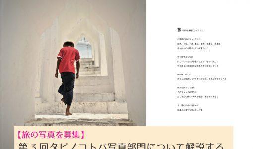 【旅の写真を募集】第3回タビノコトバ写真部門について