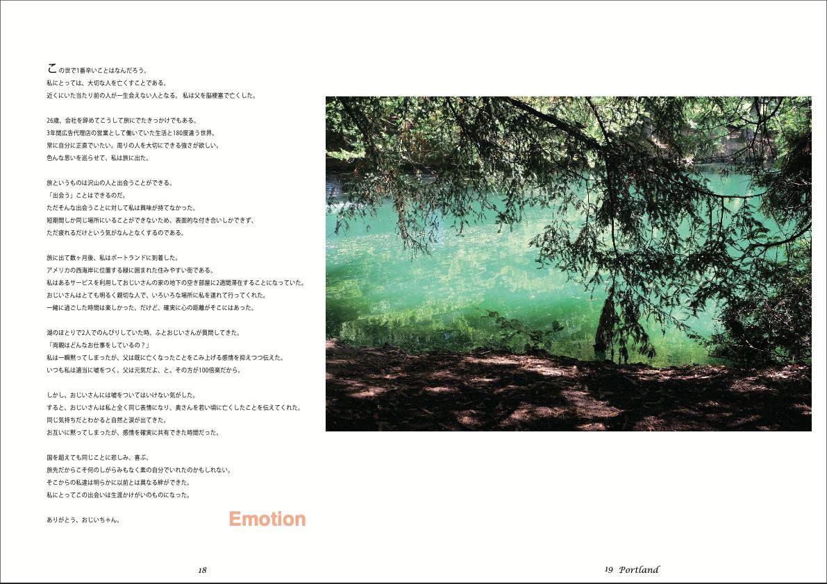 タビノコトバのクラウドファンディングのリターン・掲載作品の壁紙データ