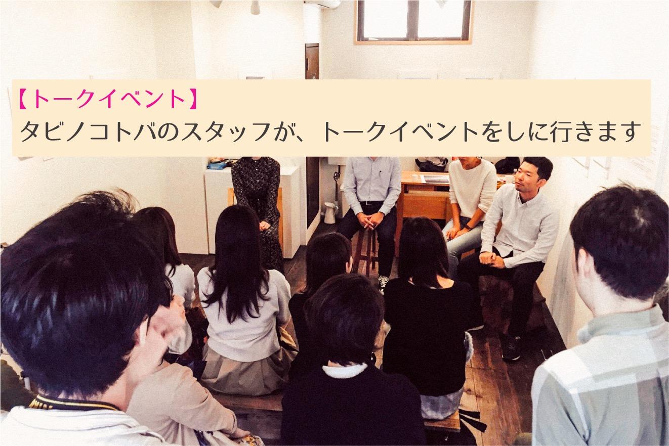 タビノコトバのクラウドファンディングのリターン・トークイベント