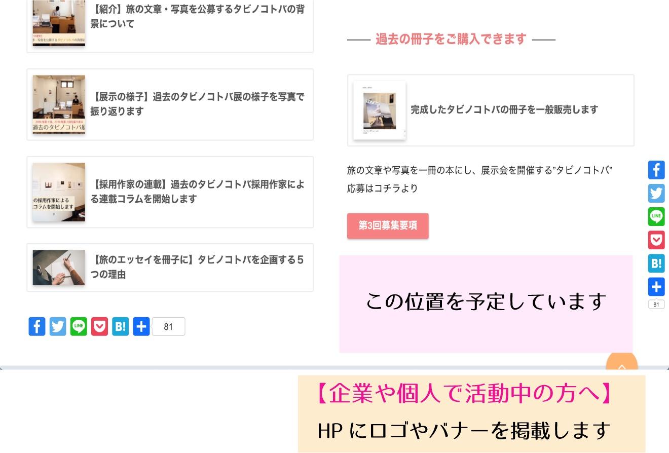 タビノコトバのクラウドファンディングのリターン・HPにロゴを掲載