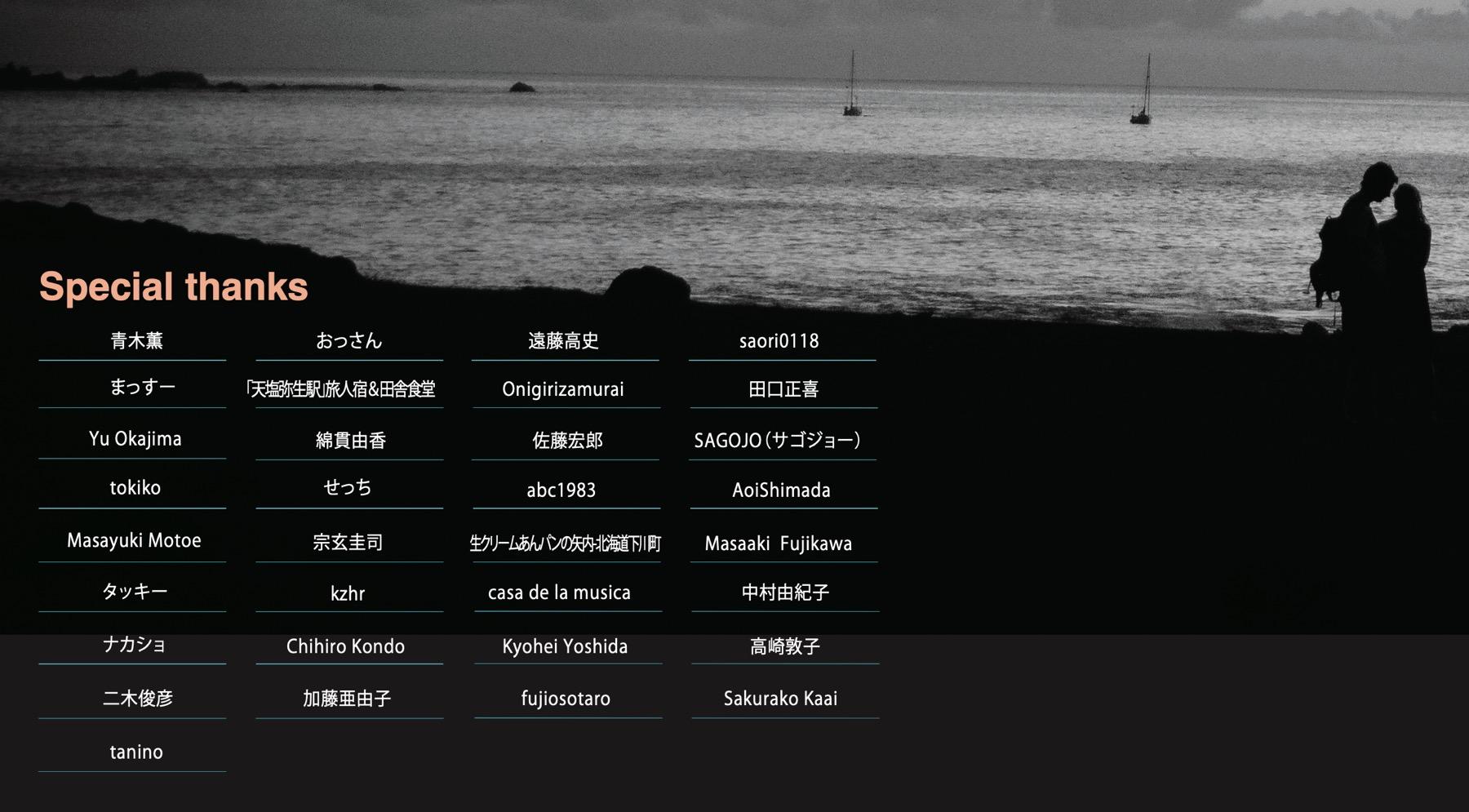 タビノコトバのクラウドファンディングのリターン・お名前掲載