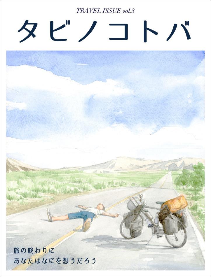 タビノコトバのクラウドファンディングのリターン・vol.3先行販売