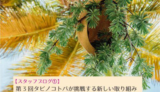 【スタッフブログ①】第3回タビノコトバが挑戦する新しい取り組み