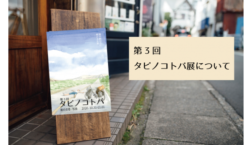 【10月31日~11月3日】第3回タビノコトバ展を開催します