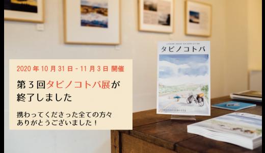 【ありがとうございました】第3回タビノコトバ展が終了しました(@鎌倉:水平線ギャラリー))