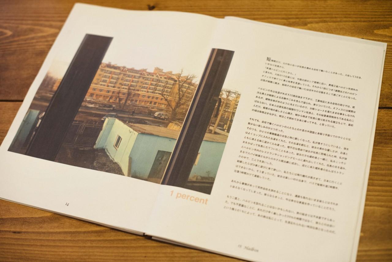 【冊子の編集作業中】ダミー本を作成し、イメージを膨らませる