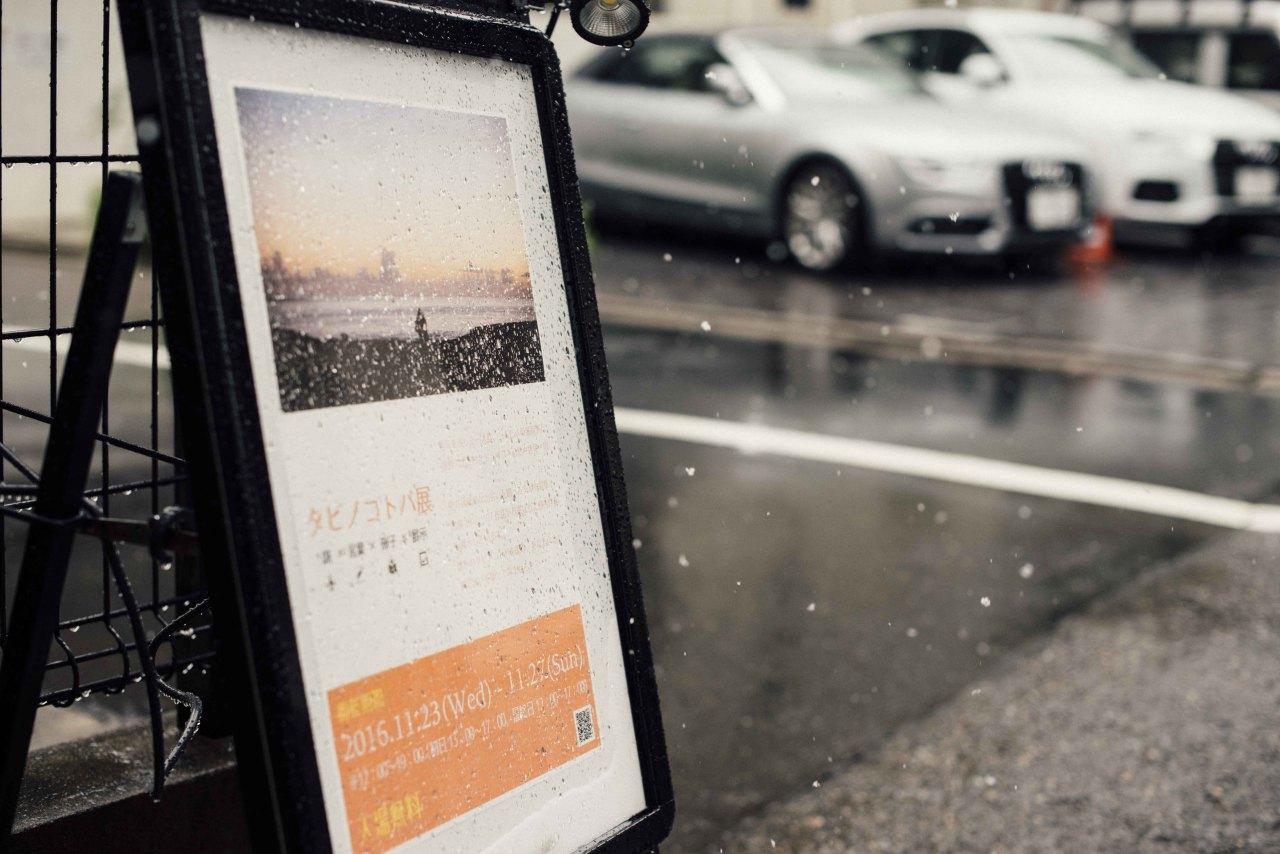 【11月に雪が降った】タビノコトバ展二日目が開いています
