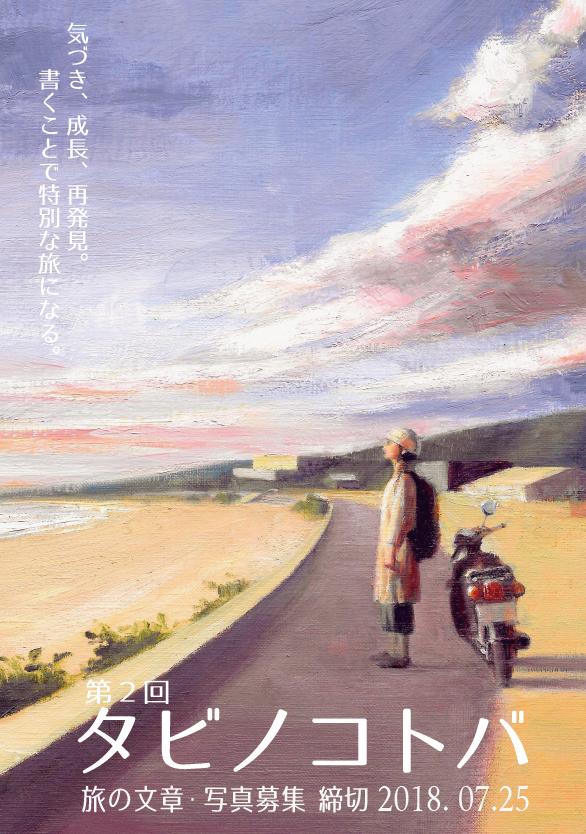 【旅情が表現された一枚】第2回タビノコトバの募集ポスターが完成