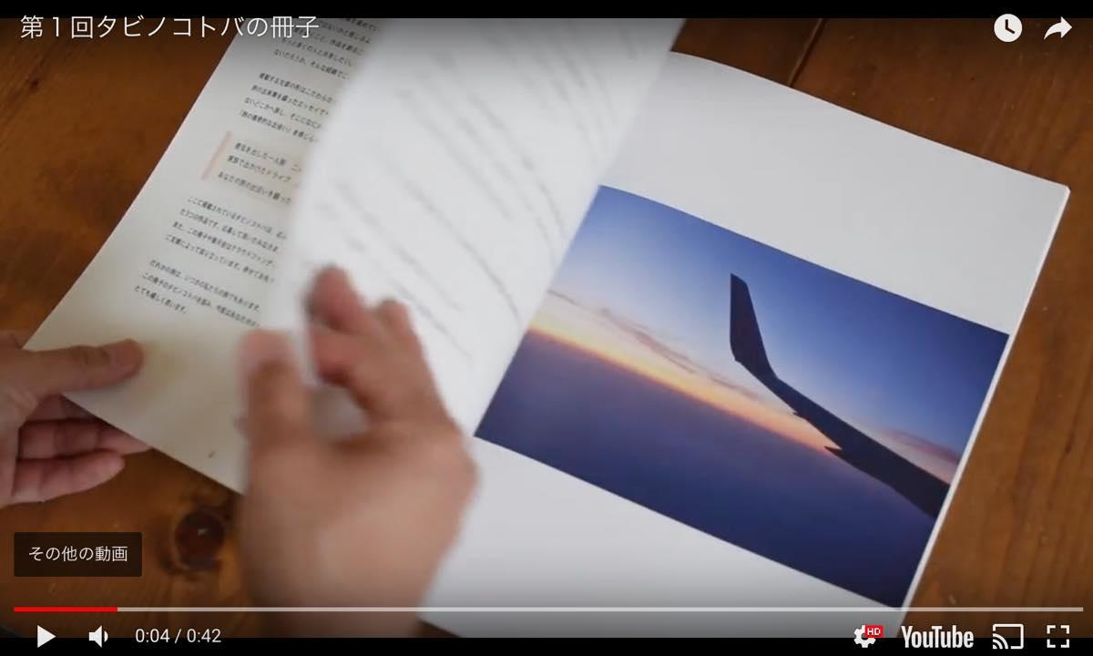 【動画でご紹介】第1回タビノコトバの冊子を見てみよう