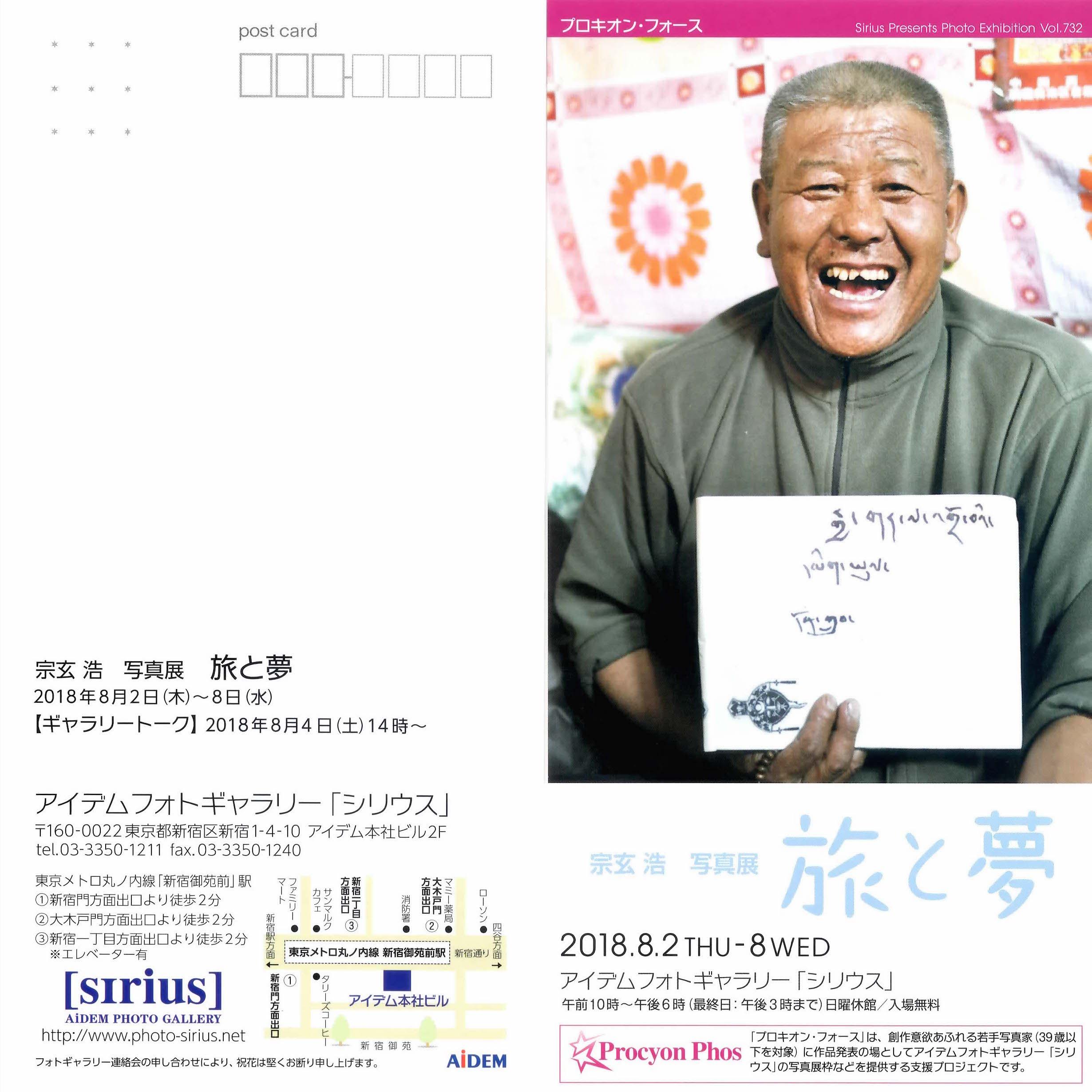 【タビノコトバスタッフの写真展が新宿で開催されます】