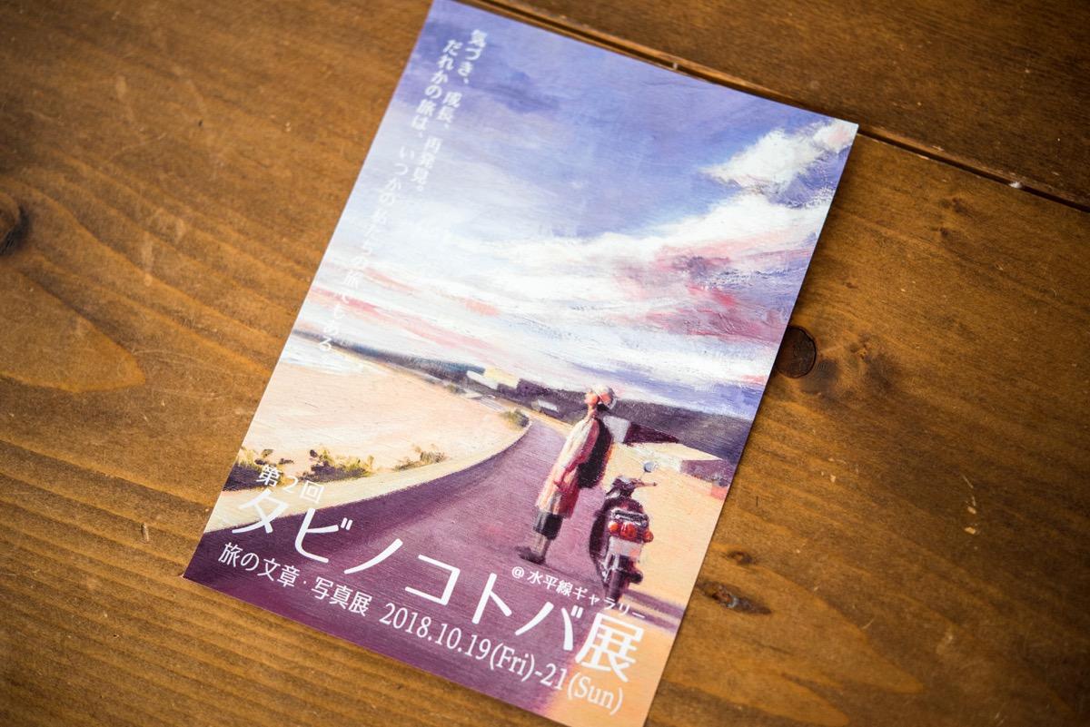【旅の文章と写真の展示会】タビノコトバ展は鎌倉で10月19日〜21日まで