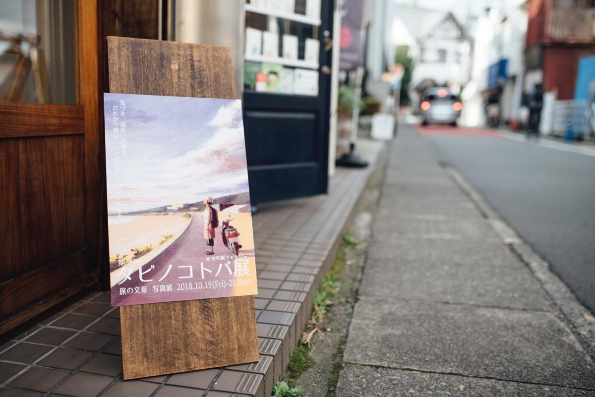 【旅の本をつくりました】タビノコトバ展がはじまりました