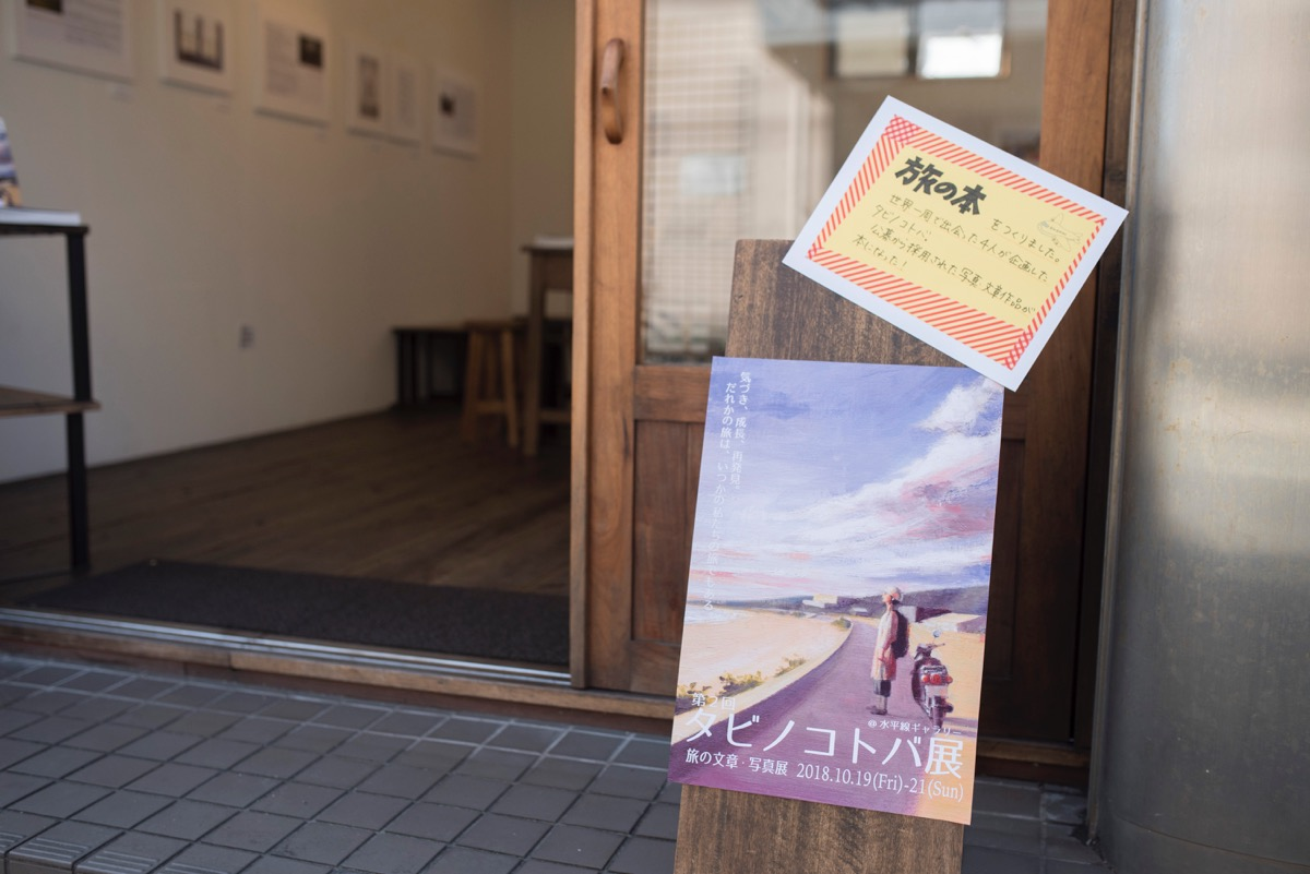 【14時からトークイベントも】第2回タビノコトバ展は本日最終日!