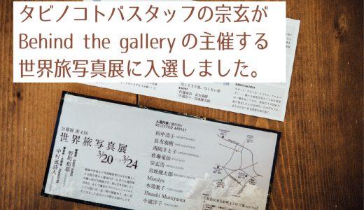 タビノコトバスタッフが世界旅写真展に入選しました