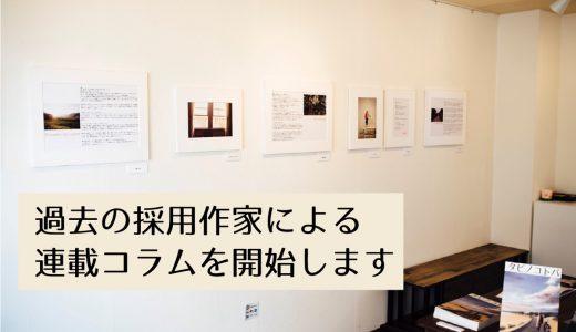 【採用作家の連載】過去のタビノコトバ採用作家による連載コラムを開始します