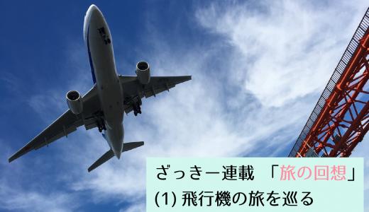 第2回採用作家ざっきーの連載 「旅の回想」(2) 飛行機の旅を巡る