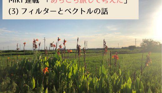 第2回採用作家Mikiの連載 「あちこち旅して考えた」(3)フィルターとベクトルの話