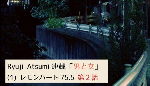 第2回採用作家Ryuji Atsmiの連載 「男と女」(2) レモンハート75.5 第2話
