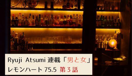 第2回採用作家Ryuji Atsmiの連載 「男と女」レモンハート75.5 第3話