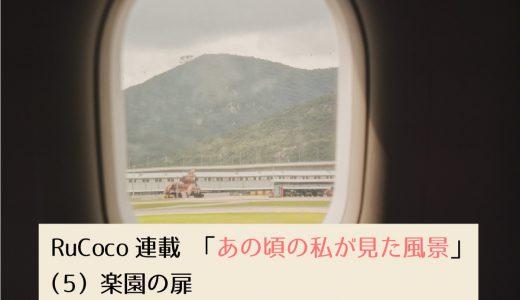 第2回採用作家RuCocoの連載 「あの頃の私が見た風景」(5) 楽園の扉