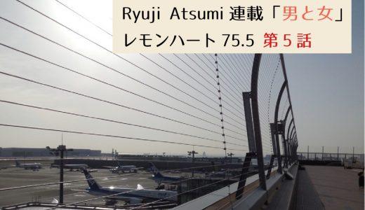 第2回採用作家Ryuji Atsmiの連載 「男と女」レモンハート75.5 第5話