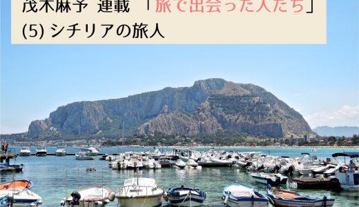 第2回採用作家・茂木麻予の連載 「旅で出会った人たち」(5) シチリアの旅人