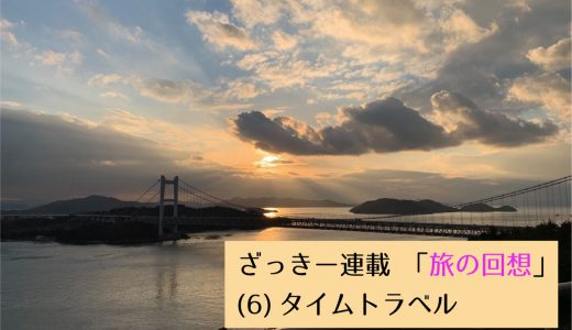 第2回採用作家ざっきーの連載 「旅の回想」(6) タイムトラベル